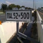 งานจ้างเหมาทำการปรับปรุง motorway traffic signs ทางหลวงพิเศษหมายเลข 7 ตอน บางปะกง – หนองขาม