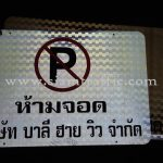 no parking sign and traffic barrier บริษัท บาลี ฮาย วิว จำกัด