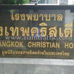 โรงพยาบาลกรุงเทพคริสเตียน