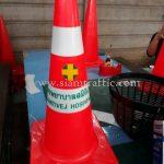 plastic traffic cones บริษัท สมิติเวช ชลบุรี จำกัด