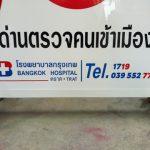 แผงหยุดตรวจสามเหลี่ยม ด่านตรวจคนเข้าเมืองสนับสนุนโดยโรงพยาบาลกรุงเทพตราด