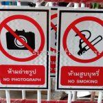 ป้ายห้ามถ่ายรูป ป้ายห้ามสูบบุหรี่