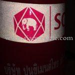 กรวยยางสะท้อนแสง บริษัท ปูนซิเมนต์ไทย (ลำปาง) จำกัด