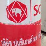 กรวยส้ม บริษัท ปูนซิเมนต์ไทย (ลำปาง) จำกัด