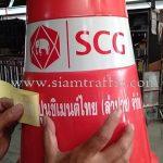 ขายกรวยจราจรพลาสติก บริษัท ปูนซิเมนต์ไทย (ลำปาง) จำกัด