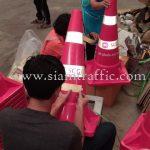 กรวยพลาสติก บริษัท ปูนซิเมนต์ไทย (ลำปาง) จำกัด