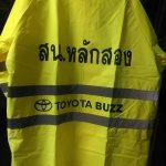เสื้อคลุมกันฝน TOYOTA BUZZ สน.หลักสอง