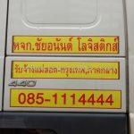 เทอร์โมพลาสติก สีเหลือง TRI-STAR (มอก.) จำนวน 1,500 ถุง ส่งไปเมียวดี ประเทศพม่า