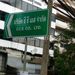 ป้ายบอกทาง บริษัท ซีซีเอส จำกัด CCS CO.,LTD.