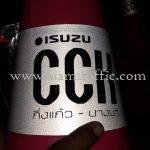 กรวยยางจราจร ISUZU CCK กิ่งแก้ว-บางนา