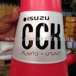 กรวยสะท้อนแสง สูง 70 เซนติเมตร ISUZU CCK กิ่งแก้ว-บางนา