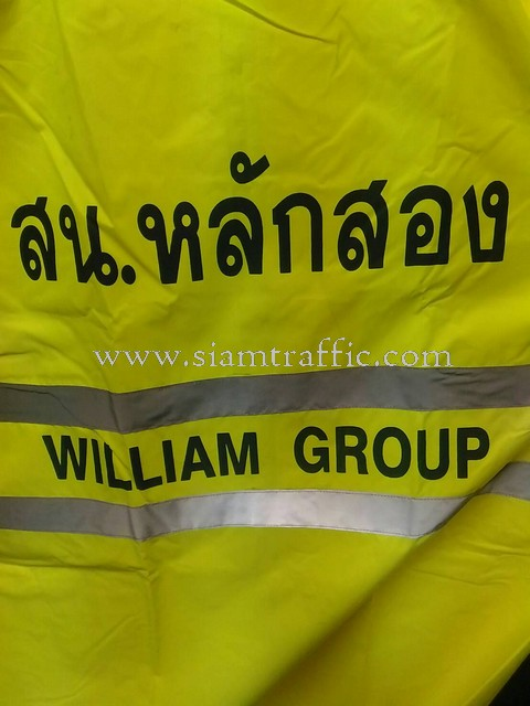 ชุดกันฝน WILLIAM GROUP สน.หลักสอง