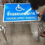แผงกั้นสแตนเลสยึดป้าย ที่จอดรถคนพิการ