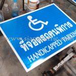ป้ายที่จอดรถคนพิการ