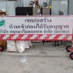 steel barricades บริษัท พฤกษา เรียลเอสเตท จำกัด (มหาชน)