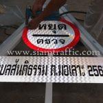 สามเหลี่ยมหยุดตรวจ ไฟแว๊บแดง 6 นิ้ว 220V ตำบลสันติธรรม ต.ฆอเลาะ 2560