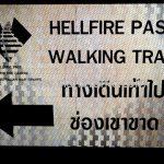 """ป้ายแนะนำ """"ทางเดินเท้าไปช่องเขาขาด HELLFIRE PASS WALKING TRAIL"""""""