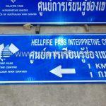 ป้ายศูนย์การเรียนรู้ช่องเขาขาด HELLFIRE PASS INTERPRETIVE CENTRE ขนาด 1 x 2.4 เมตร