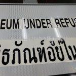 """ป้าย """"พิพิธภัณฑ์อยู่ในช่วงปิดปรับปรุง"""""""