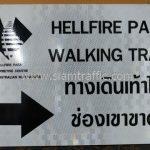 """ป้ายจราจรลูกศร """"ทางเดินเท้าไปช่องเขาขาด HELLFIRE PASS WALKING TRAIL"""""""