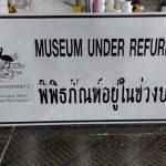 """ป้ายจราจร """"พิพิธภัณฑ์อยู่ในช่วงปิดปรับปรุง MUSEUM UNDER REFURBISHMENT"""""""