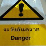 ป้ายระวังอันตราย ขนาด 30 x 45 เซนติเมตร