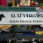ป้ายบอกทาง บ้านปางมะหัน BAN PANG MAHAN จังหวัดเชียงราย