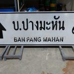 ป้ายจราจรแนะนำ บ้านปางมะหัน BAN PANG MAHAN จังหวัดเชียงราย ขนาด 75x210 ซม.