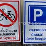 """ป้ายห้ามจราจร """"ห้ามปั่นจักรยานเล่นในเขตวัด"""" และป้ายลานจอดรถด้านนอก"""