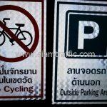 """ป้ายห้ามจราจร """"ห้ามปั่นจักรยานเล่นในเขตวัด"""" และป้าย """"ลานจอดรถด้านนอก"""""""