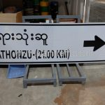 "Road traffic signs ""PAYATHONZU - (21.00 KM)"" export to Yangon Myanmar"