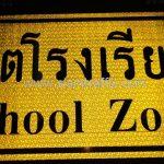 """ป้าย """"เขตโรงเรียน School Zone"""" แบบมีไฟกระพริบพลังงานแสงอาทิตย์ ขนาด 50x60 เซนติเมตร"""