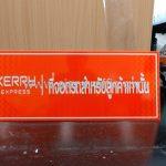 """ป้าย """"KERRY EXPRESS ที่จอดรถสำหรับลูกค้าเท่านั้น"""" ขนาด 30x75 เซนติเมตร"""