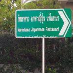 ป้าย ภัตตาคาร อาหารญี่ปุ่น นาโนฮานา ติดตั้งที่ซอยสุขุมวิท 38