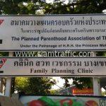 """ป้ายบอกทางจราจร """"สมาคมวางแผนครอบครัวแห่งประเทศไทย"""""""