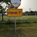 กระจกจราจร และป้ายเตือนระวังรถทางแยก บริษัท โตโยต้า มอเตอร์ ประเทศไทย จํากัด โรงงานบ้านโพธิ์