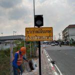 สัญญาณไฟกระพริบ SOLAR CELL บริษัท โตโยต้า มอเตอร์ ประเทศไทย จํากัด โรงงานบางปะกง
