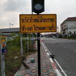 สัญญาณไฟกระพริบ SOLAR CELL พร้อมป้ายเตือน บริษัท โตโยต้า มอเตอร์ ประเทศไทย จํากัด โรงงานบางปะกง
