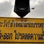 สัญญาณไฟกระพริบ พร้อมป้ายเตือน บริษัท โตโยต้า มอเตอร์ ประเทศไทย จํากัด โรงงานบางปะกง