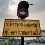 """สัญญาณไฟกระพริบ พร้อมป้าย """"ระวัง! ข้างหน้ามีรถบรรทุก เข้า-ออก..."""" บริษัท โตโยต้า มอเตอร์ ประเทศไทย จํากัด โรงงานบางปะกง"""