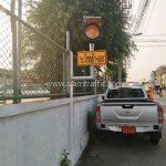 สัญญาณไฟกระพริบ SOLAR CELL และป้ายเตือน บริษัท โตโยต้า มอเตอร์ ประเทศไทย จํากัด โรงงานแบริ่ง