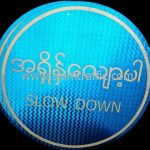 Slow down sign (အရှိန်လျော့ပါ) import from Thailand