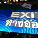"""ป้ายบอกทาง """"Exit ทางออก"""" ขนาด 70 x 150 เซนติเมตร"""
