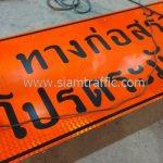 ป้ายทางก่อสร้าง โปรดระมัดระวัง ตค.1 ที่โครงการก่อสร้างทางหลวงหมายเลข 4169