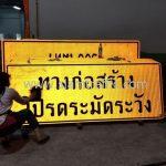 ป้ายเตือนทางก่อสร้าง โปรดระมัดระวัง ขนาด 90 x 240 ซม. ที่โครงการก่อสร้างทางหลวงหมายเลข 4169