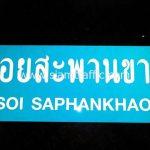 ป้ายชื่อซอยสะพานขาว Soi Saphankhao