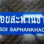 ป้ายซอยสะพานขาว Soi Saphankhao