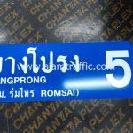 ป้ายชื่อซอย บางโปรง 5 Bangprong 5