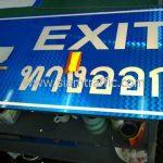 """ป้าย """"Exit ทางออก"""" พร้อมเฟรม"""