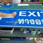 """ป้าย """"Exit ทางออก"""" ขนาด 70 x 150 เซนติเมตร พร้อมเฟรม"""